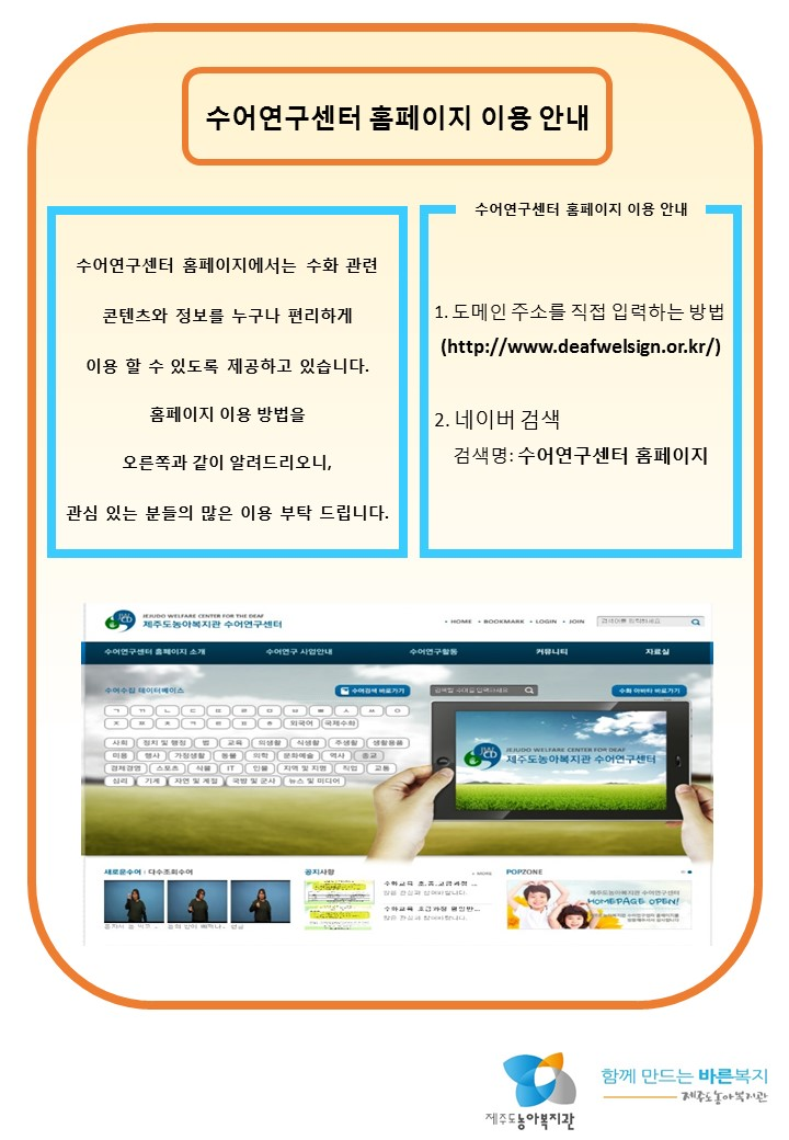 수어연구센터 홈페이지.jpg